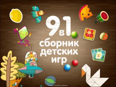 9 в 1 сборник детских игр 1.2.3