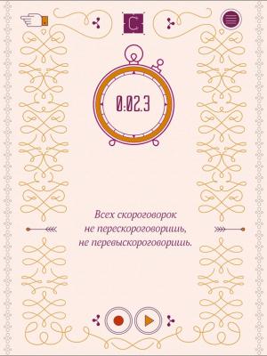 Mini-U: Скороговорки 1.0.7