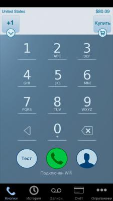 Запись разговоров - IntCall 11.1