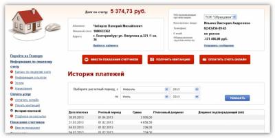Биллинг Онлайн - расчет коммунальных услуг 2.876