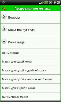 Зеленая аптека 1.04