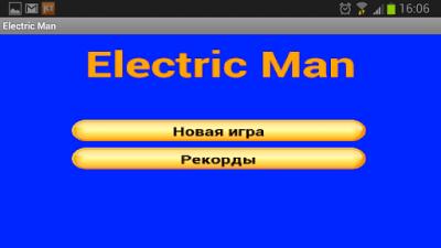 Мобильный Электрик 1