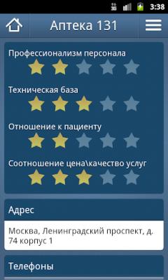 МЕД-инфо 4.5