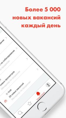 Работа.ру 2.0.1
