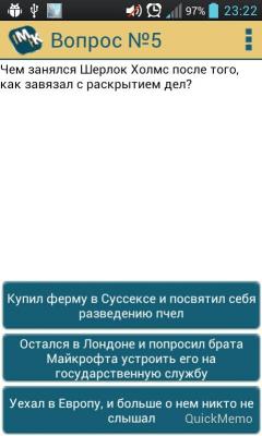 """Викторина """"Шерлок Холмс"""" 4.1.3"""