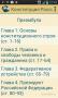 Скачать Конституция РФ