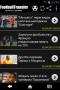 Скачать footballtransfer.com.ua