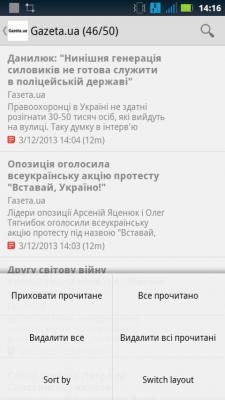 Новости Украины 2.7.1