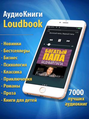Аудиокниги - слушай книги бесплатно в Loudbook 3.3.3