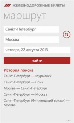 ЖД Билеты 1.0.1.6