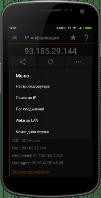 IP Tools - Сетевые утилиты 8.4.3