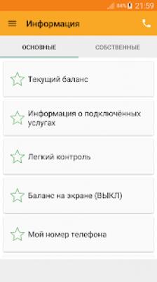 Билайн Запросы 2.0