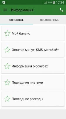 Мегафон Запросы (Москва) 2.0