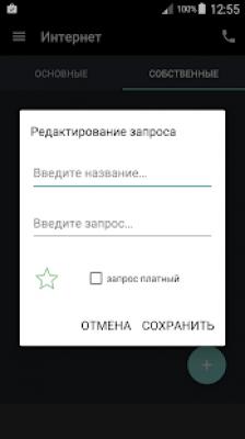 TELE2 Запросы 2.0
