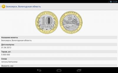 Монеты России 1.0.37