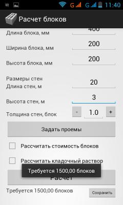 Расчет строительных блоков 2.0