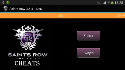 Saints Row 3. Читы 2.1