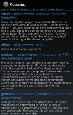 Minecraft commands 2.4