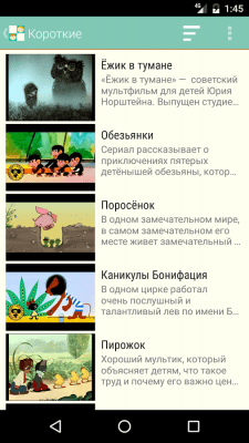Наши Мультфильмы 2.5.9