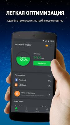GO Battery Saver & Widget 5.8.6