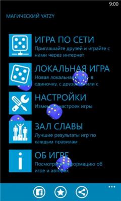 Magical Yatzy 2.3.8.0