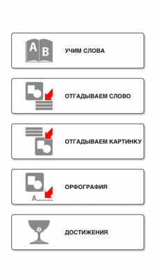 Учим и играем. Русский. free 2.8