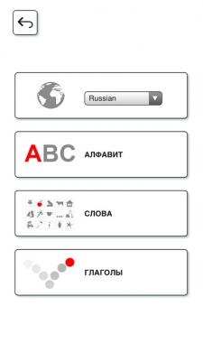 Учим и играем Английский + 2.7