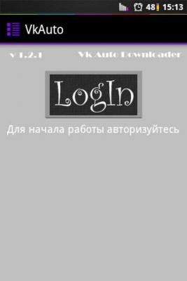 Автоскачка музыки Вконтакте 1.2.3