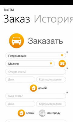 TaxiTM 1.0.0.0