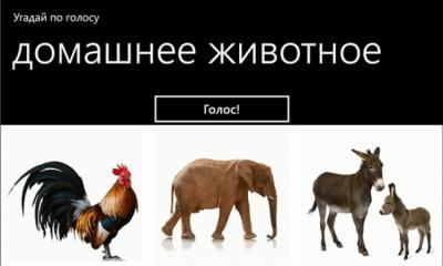 Угадай по голосу домашнее животное 1.0.0.0