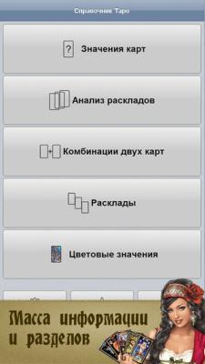 Справочник Таро 1.4.0