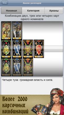 Справочник Таро PRO 1.4.0