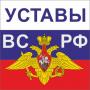 Скачать Уставы ВС РФ