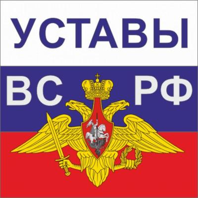 Уставы ВС РФ 1.01
