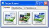 Скачать SuperScreen