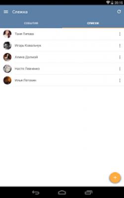 MyVk Гости и Друзья Вконтакте 2.1.1