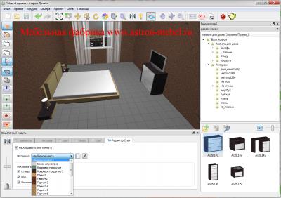 Astron Design 3D (Астрон Дизайн) 3.0.0.26