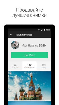 EyeEm - Делись Фотографиями 7.1.0