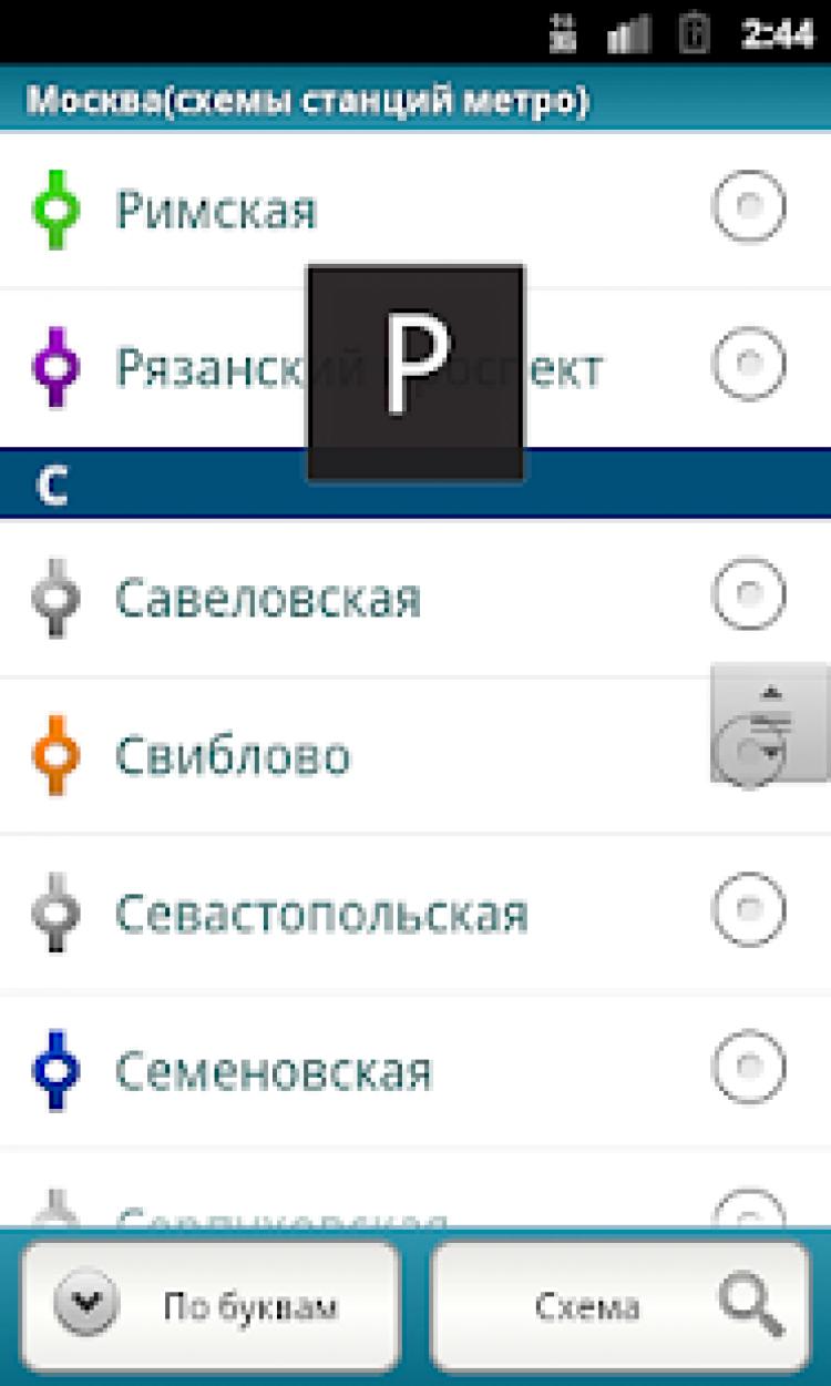 Схема метро на мобильный бесплатно фото 563