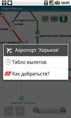 Харьков (Metro 24) 1.3.5