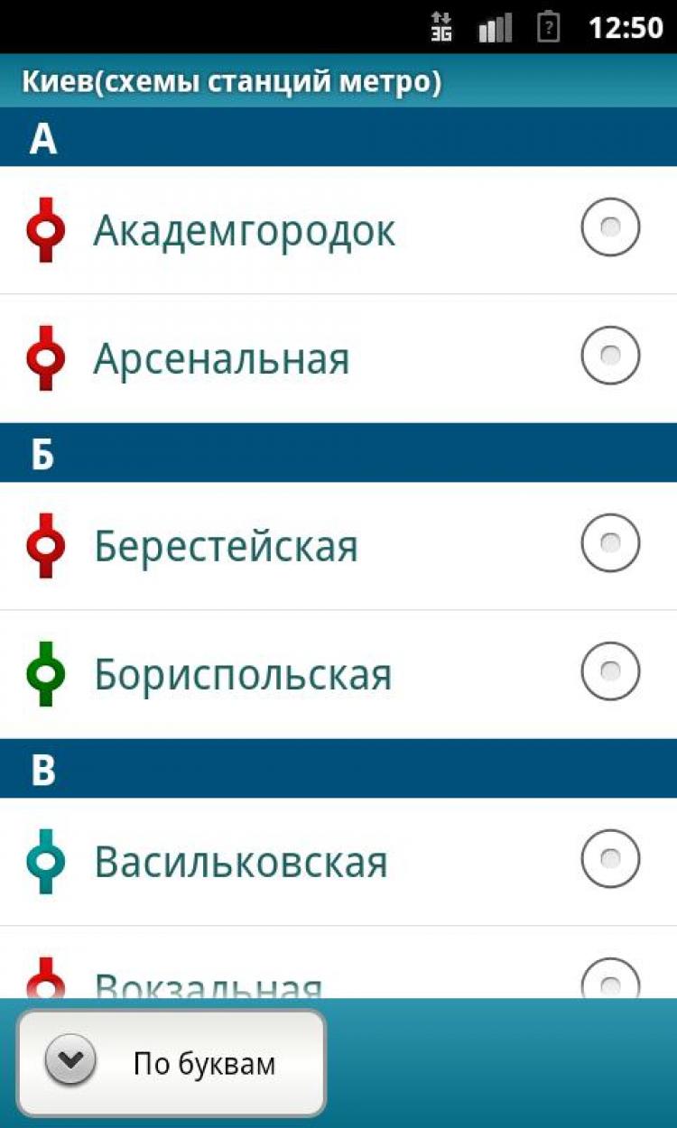 схема метро 2019 скачать