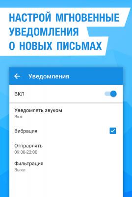 Почта Mail.Ru 7.11.0.25430