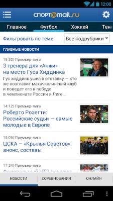 Новости спорта и трансляции 1.0.2.58