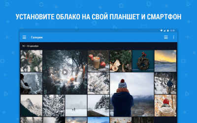 Облако Mail.Ru 3.13.1.7958