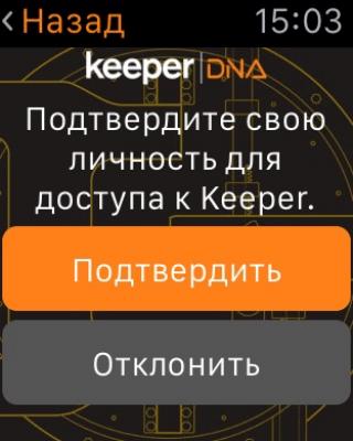 Keeper менеджер паролей 13.1.3