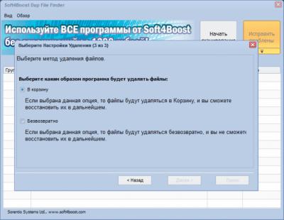 Soft4Boost Dup File Finder 7.2.5.921