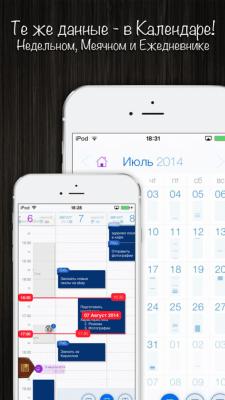 BossNote Pro: Календарь, Блокнот и Ежедневник 3.1.1