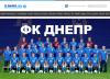 Скачать FC DNIPRO LAB