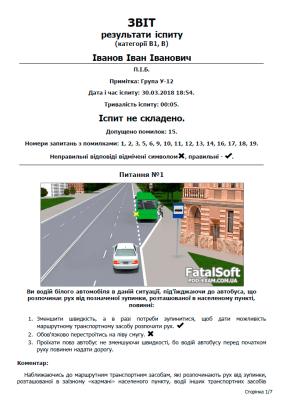 Экзаменационные билеты ПДД Украины 2018 6.0