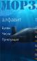 Скачать Morsyanka